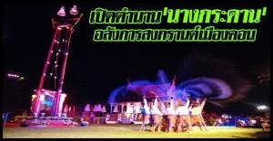ประเพณีไทย ประเพณีแห่นางกระดาน