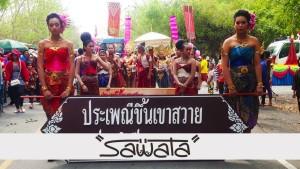ประเพณีไทย ประเพณีขึ้นเขาสวาย