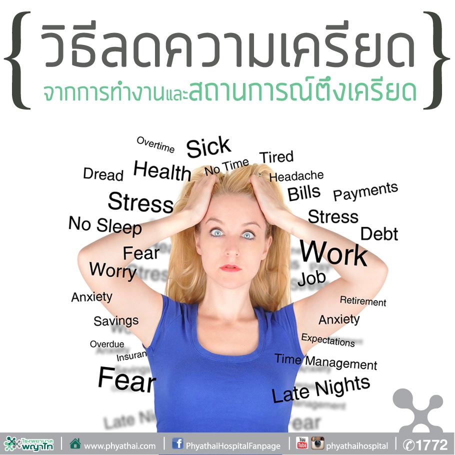 วิธีลดความเครียดในการทำงาน