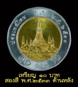 4 ความจริงของเหรียญ 10 บาทปี 2533