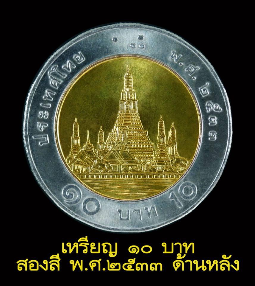 รูปแบบเหรียญ 10 ปี 2533 ที่แท้จริง