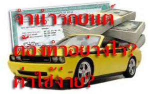 จำนำรถยนต์ต้องทำอย่างไร มีค่าใช้จ่ายอะไรบ้าง
