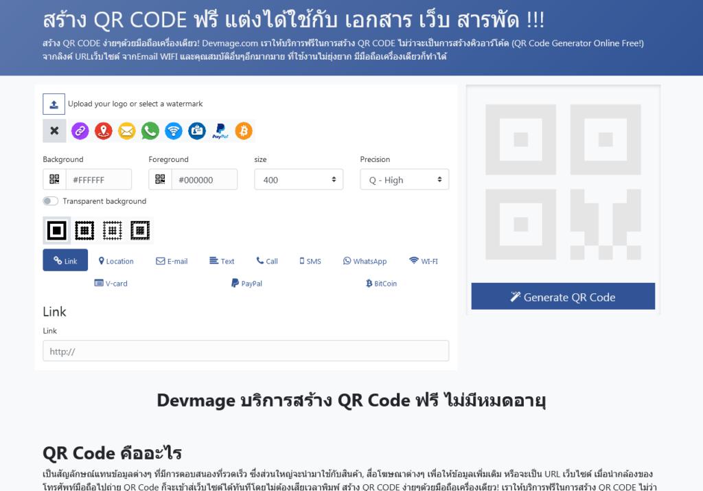 สร้าง QR Code ฟรี