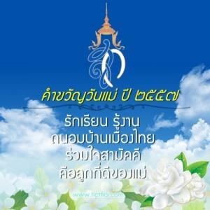 วันสำคัญของไทย วันที่ 12 สิงหาคม วันแม่แห่งชาติ