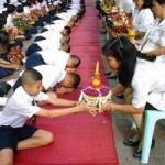 <b>วันสำคัญของไทย วันที่ 16 มกราคม วันครู </b>