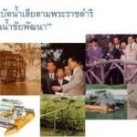 <b>วันสำคัญของไทย วันที่ 2 กุมภาพันธ์ วันนักประดิษฐ์</b>
