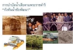 วันสำคัญของไทย วันที่ 2 กุมภาพันธ์ วันนักประดิษฐ์