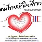 <b>วันสำคัญของไทย วันที่ 26 มิถุนายน วันต่อต้านยาเสพติด </b>