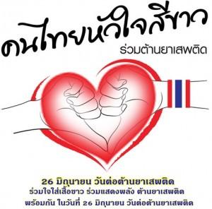 วันสำคัญของไทย วันที่ 26 มิถุนายน วันต่อต้านยาเสพติด