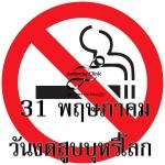 <b>วันสำคัญของไทย วันที่ 31 พฤษภาคม วันงดสูบบุหรี่โลก</b>