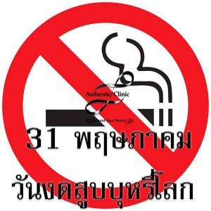 วันสำคัญของไทย วันที่ 31 พฤษภาคม วันงดสูบบุหรี่โลก