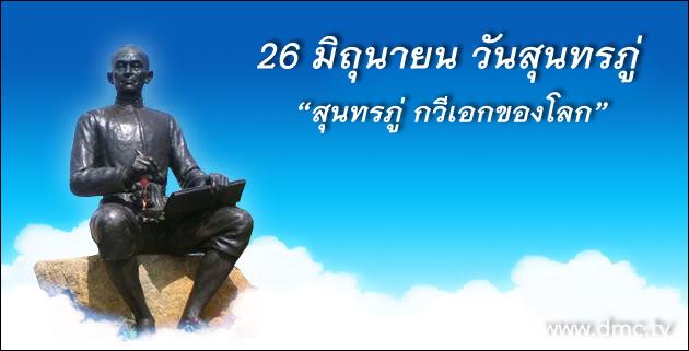 วันสำคัญของไทย วันที่ 26 มิถุนายน วันสุนทรภู่