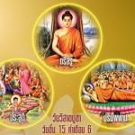<b>วันสำคัญของไทย วันวิสาขบูชา ขึ้น15 ค่ำ เดือน 6 วันวิสาขบูชา</b>