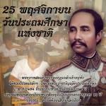 <b>วันสำคัญของไทย 25 พฤษจิกายน วันประถมศึกษา</b>