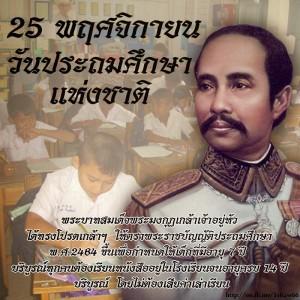 วันสำคัญของไทย 25 พฤษจิกายน วันประถมศึกษา