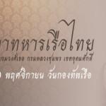 <b>วันสำคัญของไทย วันกองทัพเรือ ( 20 พฤศจิกายน )</b>