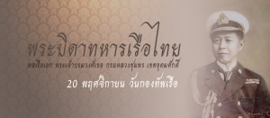 วันสำคัญของไทย วันกองทัพเรือ ( 20 พฤศจิกายน )