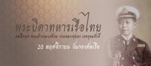 วันสำคัญของไทย วันกองทัพเรือ ( 20 พฤศจิกายน )