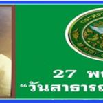 <b>วันสำคัญของไทย 27 พฤศจิกายน วันสาธารณสุขแห่งชาติ</b>
