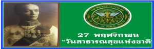 วันสำคัญของไทย 27 พฤศจิกายน วันสาธารณสุขแห่งชาติ