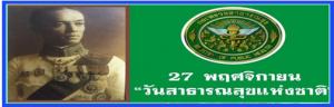 วันสำคัญของไทย 27 พฤศจิกายน วันสาธารณสุขแห่งชาติ