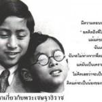 <b>วันสำคัญของไทย 5 ธันวาคม วันเฉลิมพระชนมพรรษาพระบาทสมเด็จพระเจ้าอยู่หัวฯ</b>