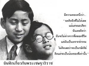 วันสำคัญของไทย 5 ธันวาคม วันเฉลิมพระชนมพรรษาพระบาทสมเด็จพระเจ้าอยู่หัวฯ