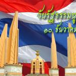 <b>วันสำคัญของไทย 10 ธันวาคม วันรัฐธรรมนูญ</b>