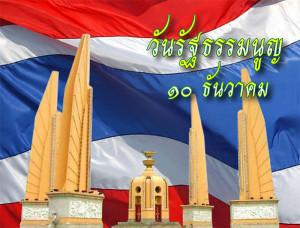 วันสำคัญของไทย 10 ธันวาคม วันรัฐธรรมนูญ
