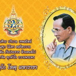 <b>วันสำคัญของไทย 5 ธันวาคม วันพ่อแห่งชาติ</b>