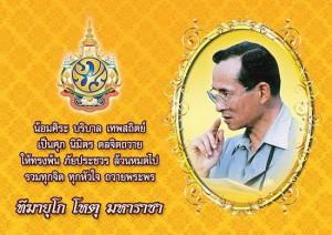 วันสำคัญของไทย 5 ธันวาคม วันพ่อแห่งชาติ