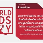 <b>วันสำคัญของไทย 1 ธันวาคม วันต้านเอดส์โลก วันเอดส์โลก</b>