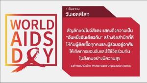 วันสำคัญของไทย 1 ธันวาคม วันต้านเอดส์โลก วันเอดส์โลก