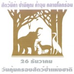 <b>วันสำคัญของไทย 26 ธันวาคม วันคุ้มครองสัตว์ป่าแห่งชาติ</b>