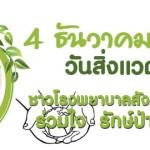 <b>วันสำคัญของไทย 4 ธันวาคม วันสิ่งแวดล้อมไทย</b>