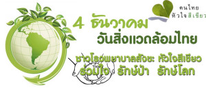 วันสำคัญของไทย 4 ธันวาคม วันสิ่งแวดล้อมไทย