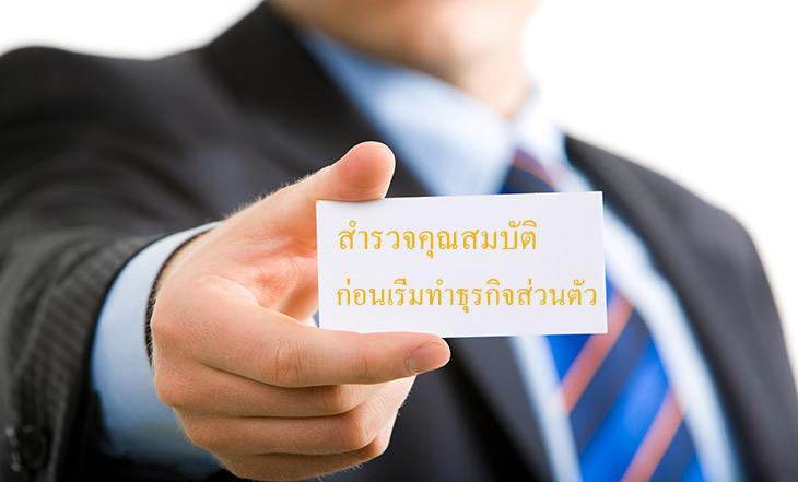 ปัจจัย 8 ...คุณพร้อมจะมีธุรกิจของตัวเองหรือยัง?