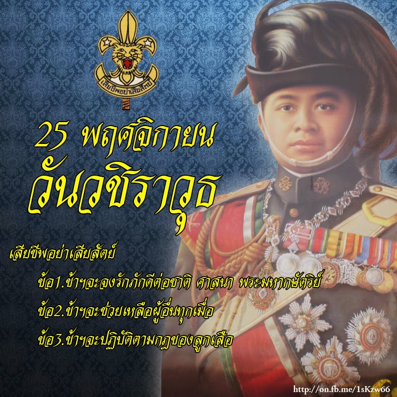 วันสำคัญของไทย 25 พฤษจิกายน วันวชิราวุธ