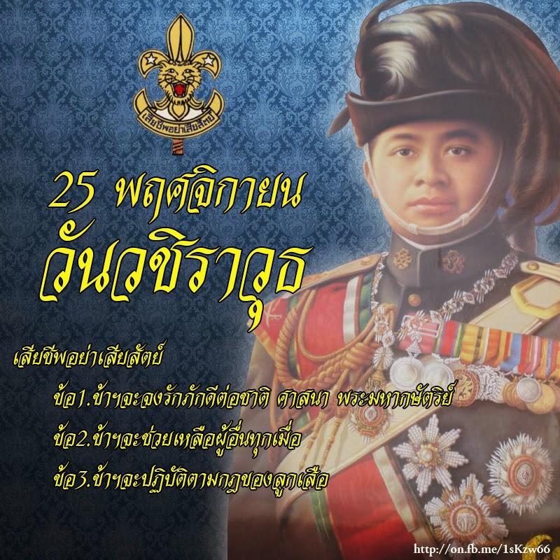 วันสำคัญของไทย 25 พฤษจิกายน วันวชิราวุธ