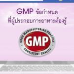 <b>GMP คืออะไร</b>