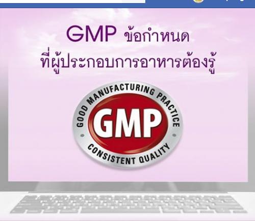 GMP คืออะไร