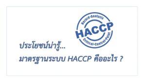 ประโยชน์น่ารู้…มาตรฐานระบบ HACCP คืออะไร ?